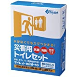 災害用トイレセット マイレット mylet mini10 (10回分)