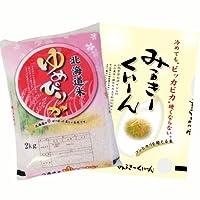 【精米】 北海道産ゆめぴりか2kg×茨城県産ミルキークイーン2kg 食べ比べセット 平成30年産