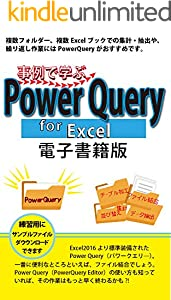 事例で学ぶ Power Query for Excel