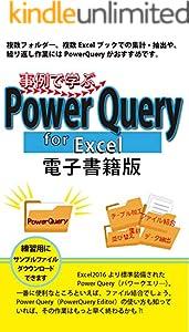 事例で学ぶ Power Query for Excel