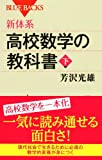 公認会計士高田直芳:企業活動の本質が複利計算構造にあることをなぜ理解しないのか