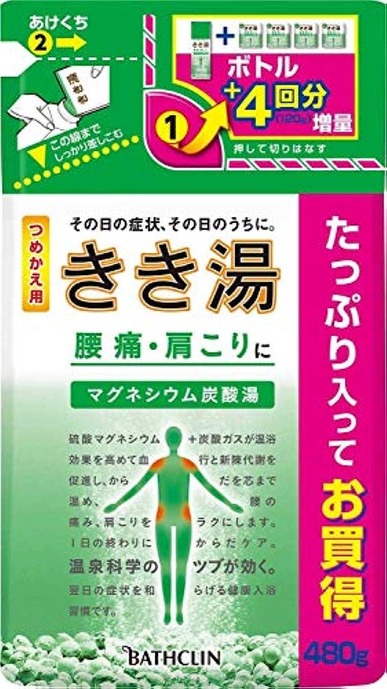 司書ジーンズオンきき湯 マグネシウム炭酸湯 つめかえ用 480gx3個 (4548514139732-3)