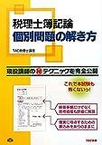税理士簿記論 個別問題の解き方