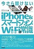 今さら聞けない iPhone&スマートフォン・Wi-Fiの常識