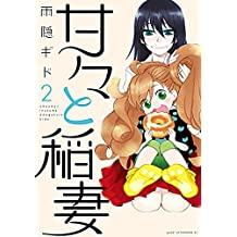 甘々と稲妻(2) (アフタヌーンコミックス)