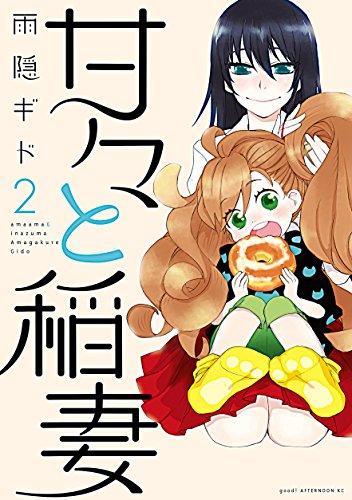 甘々と稲妻(2) (アフタヌーンコミックス)の詳細を見る