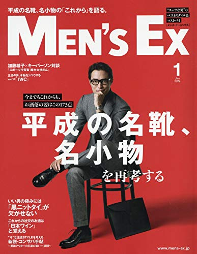 MEN'S EX(メンズイーエックス) 2019年 01 月号 [雑誌]