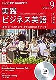 NHK CD ラジオ 実践ビジネス英語 2018年9月号