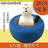 お正月 置物 陶器 かわいい 戌年 2018年 デコレ コンコンブル もち猫 焼きたて 餅 火鉢 decole concombre お正月飾り 猫 グッズ 雑貨