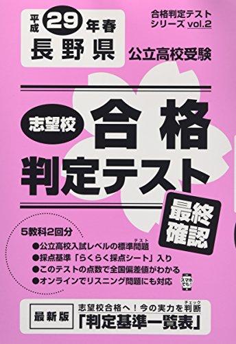 志望校合格判定テスト最終確認平成29年春長野県公立高校受験の詳細を見る