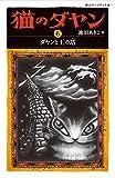 猫のダヤン: ダヤンと王の塔 (静山社ペガサス文庫)