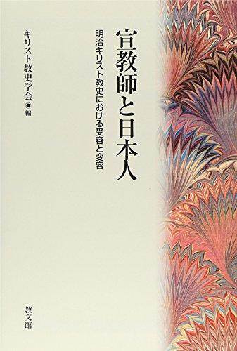 宣教師と日本人―明治キリスト教史における受容と変容