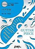 ギターピースGP292 パプリカ / Foorin (ギターソロ・ギター&ヴォーカル)~NHK・2020応援ソング〈米津玄師 作詞・作曲・プロデュース〉 (GUITAR PIECE SERIES)