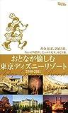 おとなが愉しむ東京ディズニーリゾート 2010-2011 (Disney in Pocket) 画像
