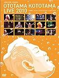 江原啓之 おとたま・ことたまLIVE 2010[DVD]