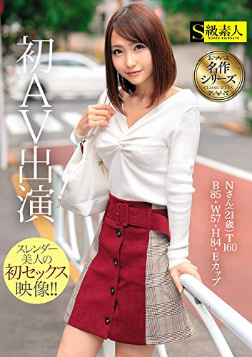 初AV出演 Nさん(21歳) T160B85W57H84 Eカップ / S級素人 [DVD]