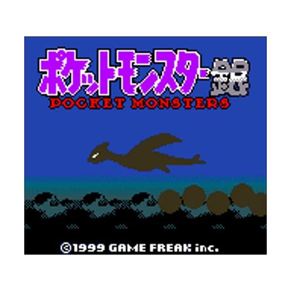 ポケットモンスター 銀 専用ダウンロードカード...の紹介画像5