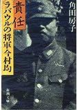 責任―ラバウルの将軍今村均 (新潮文庫)