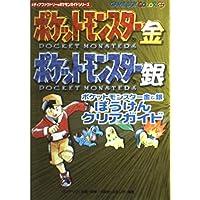 『ポケットモンスター金&銀』ぼうけんクリアガイド (メディアファクトリーのポケモンガイドシリーズ)
