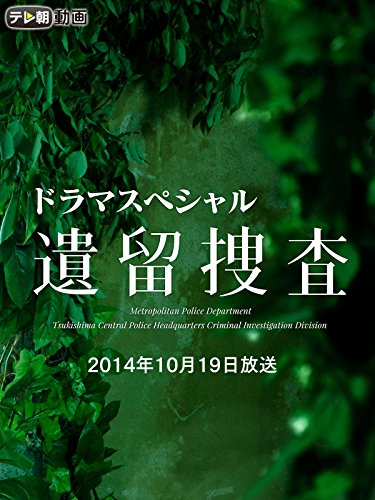 遺留捜査スペシャル(2014年10月19日放送)