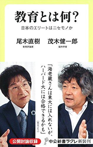 教育とは何?-日本のエリートはニセモノか (中公新書ラクレ)