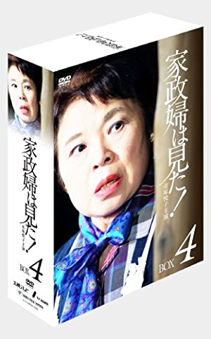 家政婦は見た! DVD-BOX4