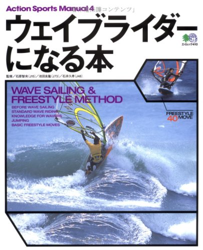 ウェイブライダーになる本—Wave sailing & freestyle method (エイムック—Action sports manual (410))