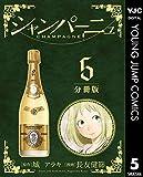 シャンパーニュ 分冊版 5 (ヤングジャンプコミックスDIGITAL)