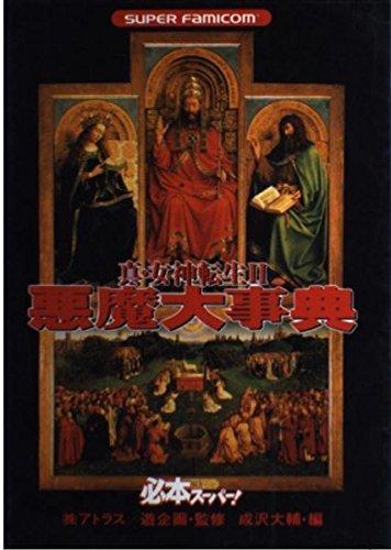 悪魔大事典 (真・女神転生2)の詳細を見る