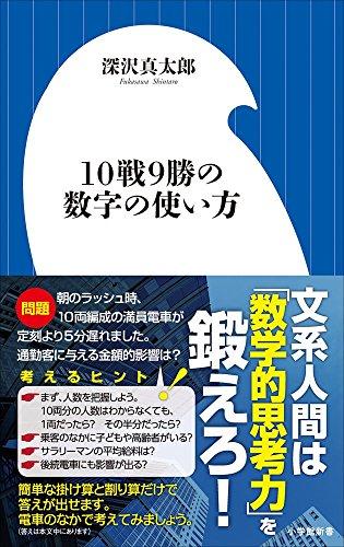 10戦9勝の数字の使い方 (小学館新書)の詳細を見る