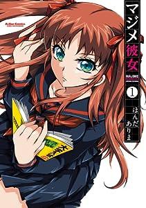 マジメ彼女 : 1 (アクションコミックス)