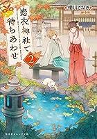 恋衣神社で待ちあわせ 2 (集英社オレンジ文庫)