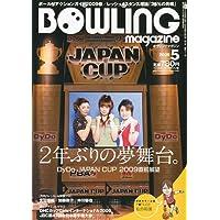 BOWLING magazine (ボウリング・マガジン) 2009年 05月号 [雑誌]