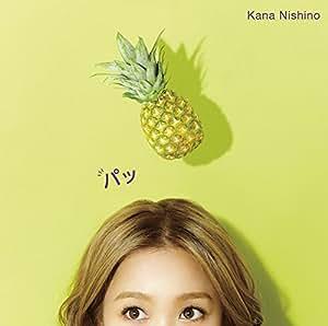 パッ(初回生産限定盤)(DVD付)