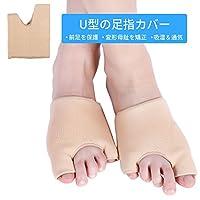 足指サポーター 指保護 足指ケア 前足保護 U型 指矯正 親指 姿勢改善 衝撃吸収 (L)