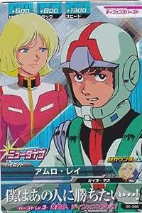 ガンダム トライエイジ 5弾【キャンペーン】アムロ・レイ CP 05-068