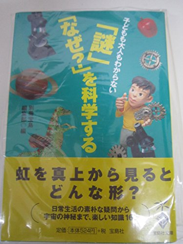 子どもも大人もわからない「謎」「なぜ?」を科学する (宝島社文庫)の詳細を見る