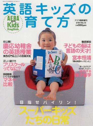 AERA with Kids English (アエラウィズキッズ・イングリッシュ) 英語キッズの育て方 2007年 3/15号 [雑誌]