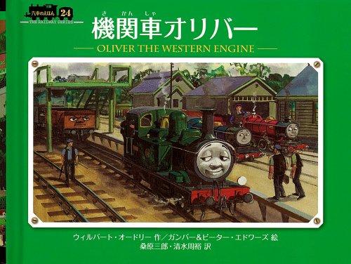 機関車オリバ― (ミニ新装版 汽車のえほん)の詳細を見る