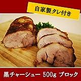 焼豚(黒チャーシュー)500gブロック(自家製タレ付き)【チャーシュー 叉焼 焼豚 国産 酒のつまみ 】