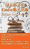 はじめてのKindle電子出版: Kindle Comic Creatorで作る・伝わる