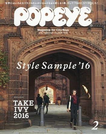 Popeye(ポパイ)No. 826 2016年2月号