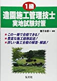 1級造園施工管理技士実地試験対策 (国家・資格シリーズ255)