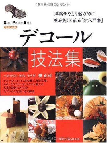 デコール技法集―洋菓子をより魅力的に、味を美しく飾る「新入門書」 (旭屋出版MOOK スーパー・パティシェ・ブック スペシャル版)の詳細を見る