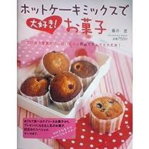 ホットケーキミックスで大好き!お菓子―プロセス写真がいっぱいだから初めてさんでも大丈夫! (GAKKEN HIT MOOK)