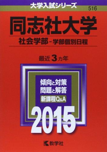 同志社大学(社会学部-学部個別日程) (2015年版 大学入試シリーズ)