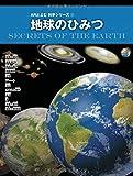 地球のひみつ (ARとよむ科学シリーズ1)