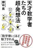 天才数学者たちの超・発想法~早稲田大学高等学院熱狂の講義