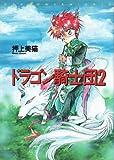 ドラゴン騎士団 (2) (ウィングス・コミックス)