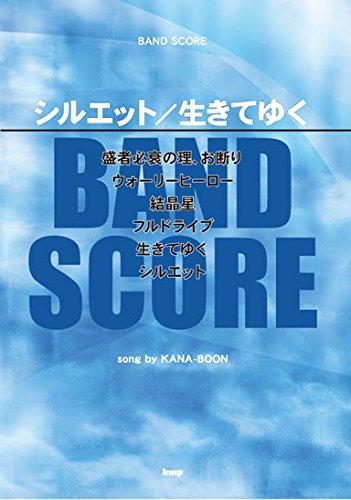バンドスコア シルエット/生きてゆく song by KAN...